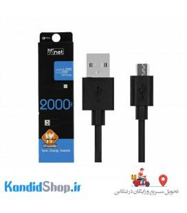 کابل USB به Micro USB کی نت مدل Fast طول 2 متر
