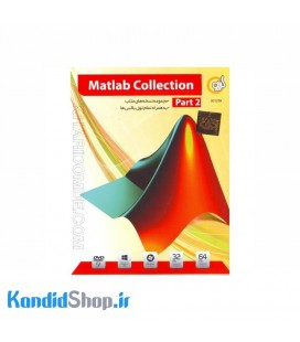 نرم افزار Matlab Collection Part 2 گردو