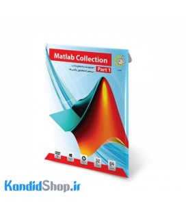 نرم افزار Matlab Collection Part1 گردو