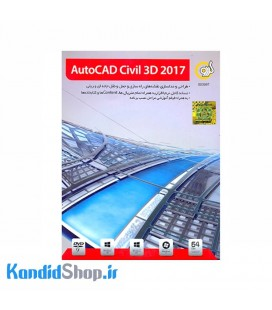نرم افزارAutoCAD Civil 3D 2017 گردو