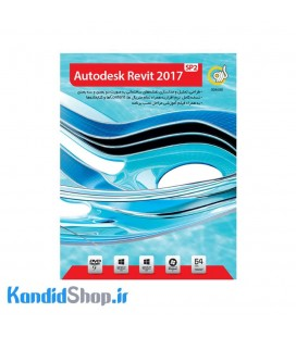 نرم افزار Autodesk Revit 2017 SP2 نشر گردو