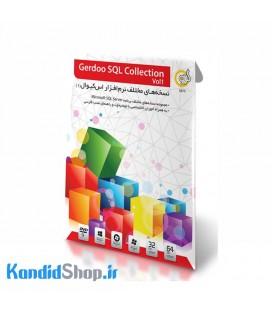 نرم افزار Gerdoo SQL Collection Vol1 نشر گردو