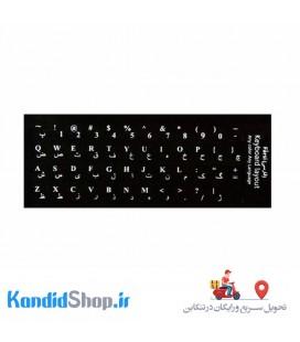 برچسب حروف فارسی کیبورد چرمی